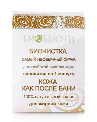 Пробник Биочистки «Классическая» для жирной и нормальной кожи