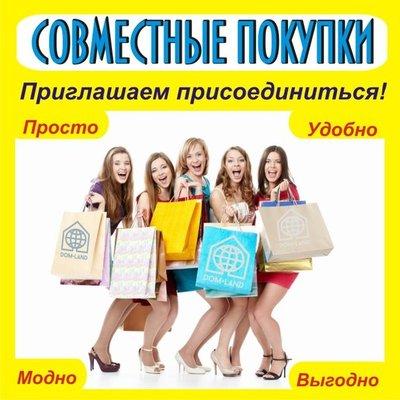 Абонентская плата за доступ в каталог Совместные покупки