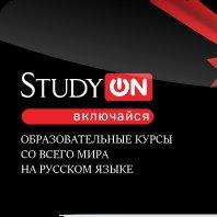 Образовательные курсы StudyOn