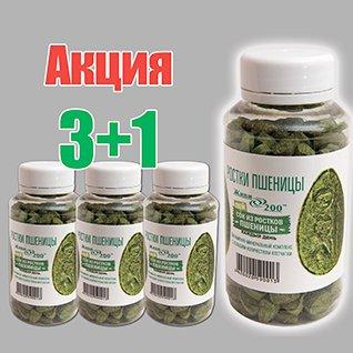 Акция 3+1. Ростки пшеницы (200 таблеток) - 4 шт.