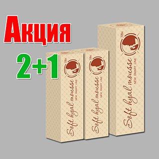Soft Hyal Mousse  АКЦИЯ! 3 по цене 2-х