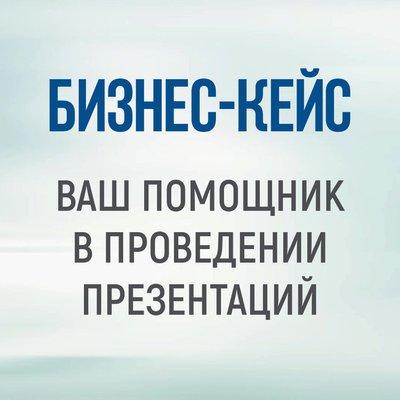 Бизнес-кейс (Кубики судьбы – 1 шт., флеш-карта – 1 шт., спич-карта – 6 шт.)