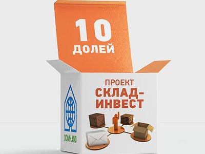 Начались продажи наборов продукции СКЛАД-ИНВЕСТ