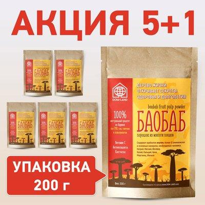 ПРЕДЗАКАЗ!!!Порошок из плодов баобаба ( 5 шт + 1 )