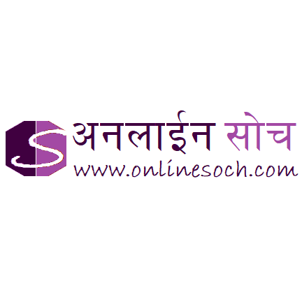 onlinesoch.com | अनलाईन सोच
