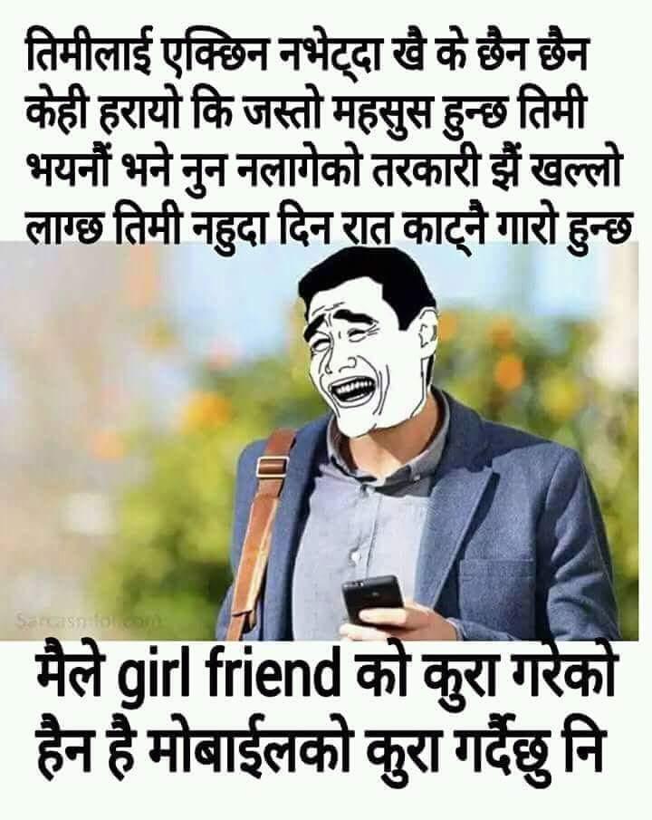 Joke Nepal.com