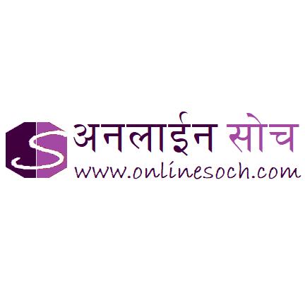 onlinesoch.com -अनलाईन सोच