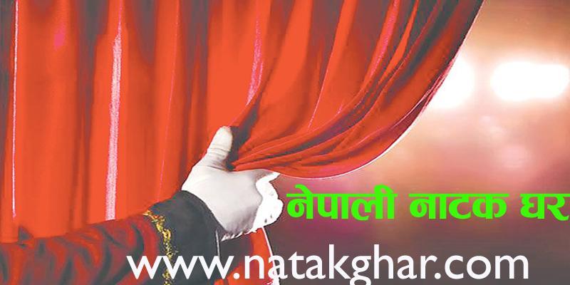 natakghar News