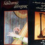 Siyon Ka Geet Haru