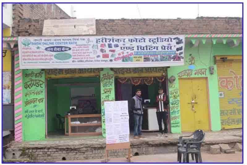 Singh Online Center Rath