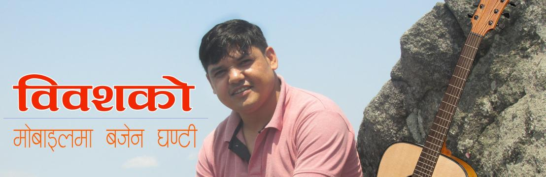 Bibash Thapa