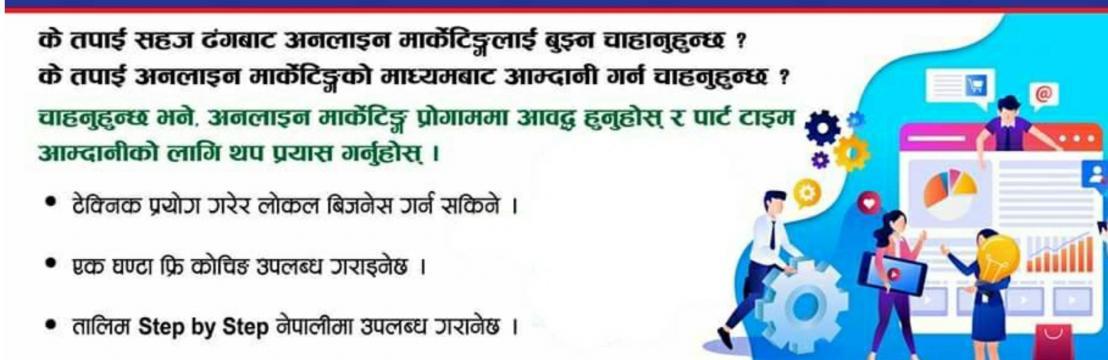 Suman Shakya