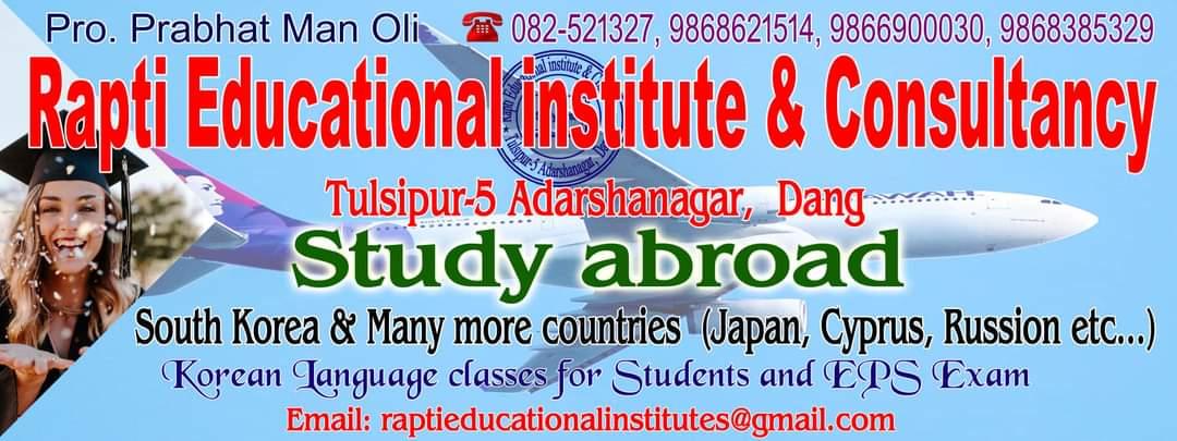 Rapti Educational Institutes and Consultancy