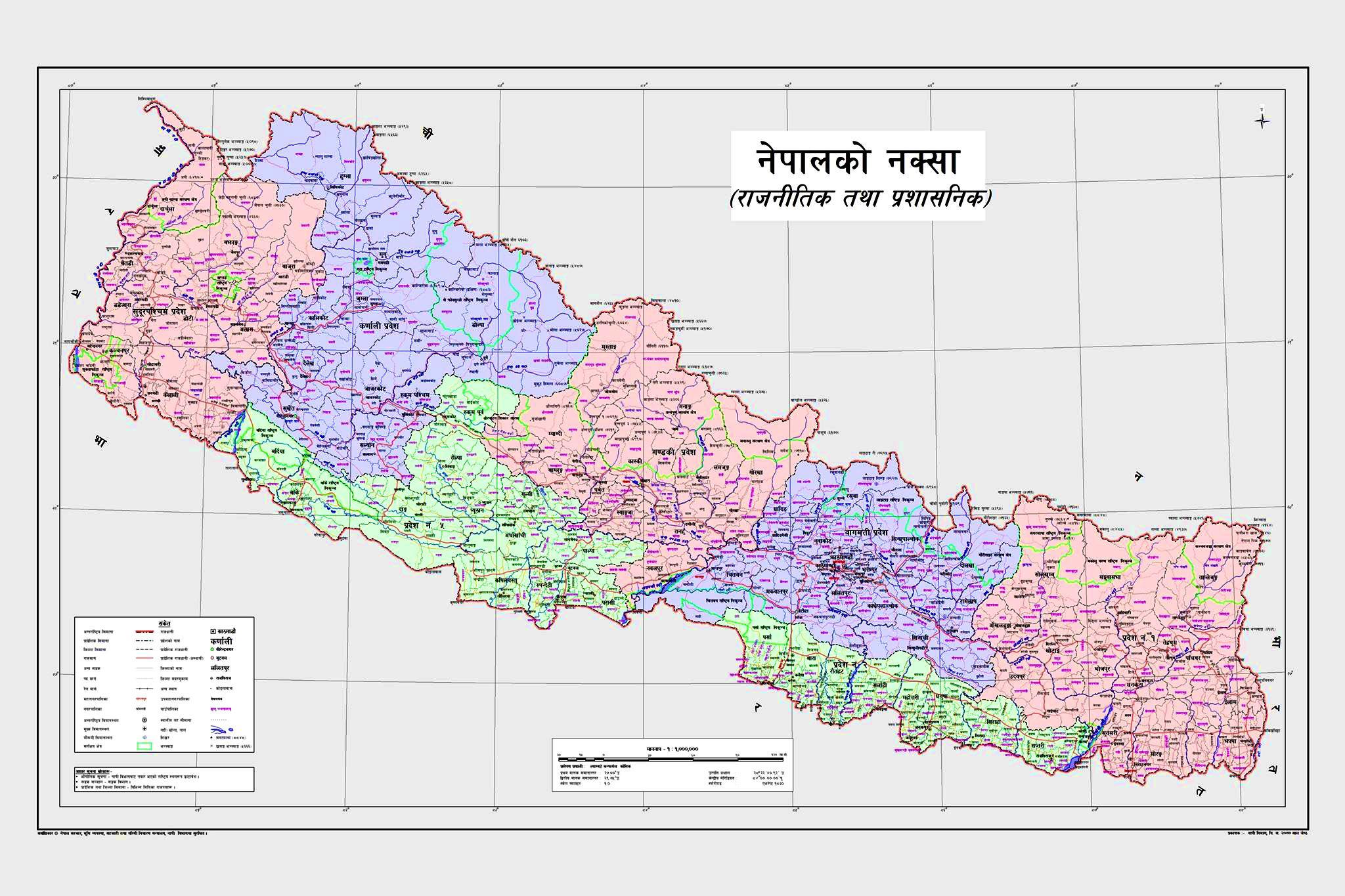 हाम्रो नेपाल