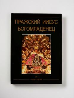 ! VÝPRODEJ - SLEVA ! Kniha – Пражский Иисус Богомладенец – rusky