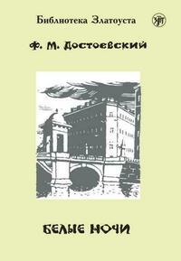 Белые ночи, (Belyje notschi), Weiße Nächte (A2-B1)