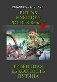 Putins Hybriden Politik Band 2 (russ. Ausgabe)