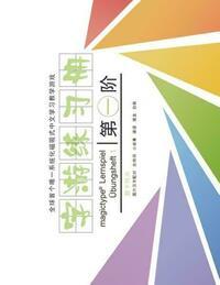 Übungsheft - Magictype chinesisches Lernspiel
