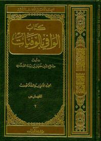 Das biographische Lexikon des Salahaddin Halil Ibn Aibak as-Safadi