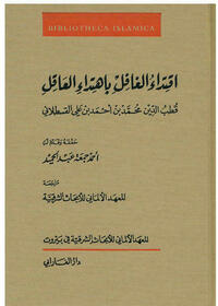 Iqtidāʾ al-ġāfil bi-htidāʾ al-ʿāqil