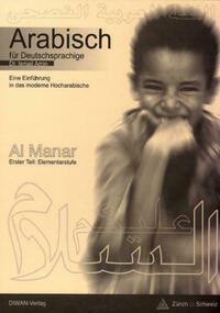 Al Manar - Arabisch für Deutschsprachige