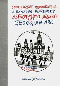 Georgian ABC