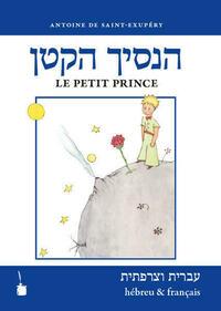 Ha-nasikh haqatan / Le Petit Prince