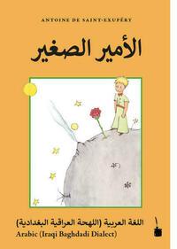 El-Ameer El-Saghir
