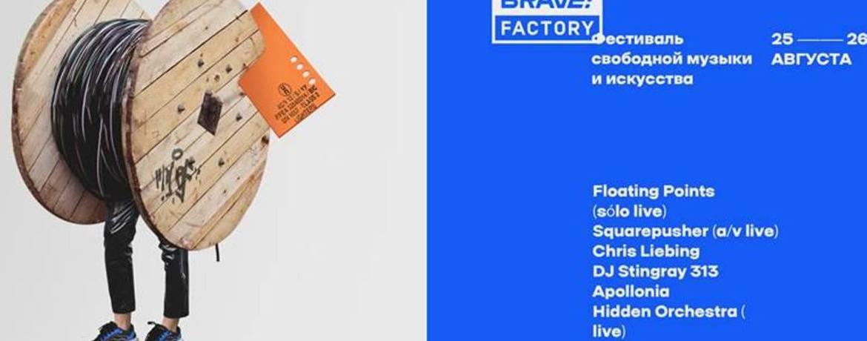 Brave! Factory