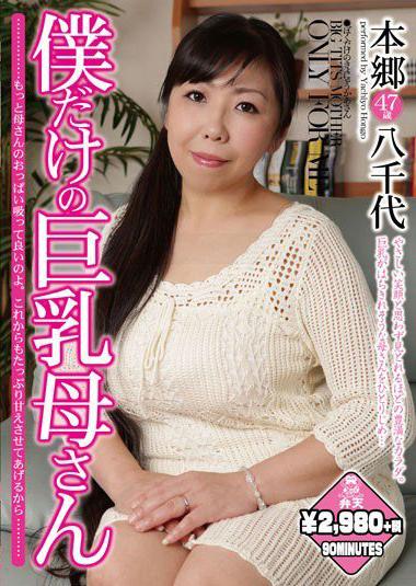 Yachiyo Hongo