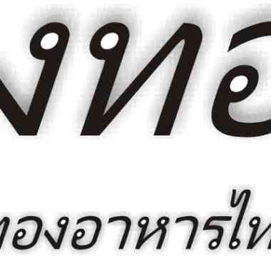 Logo Foodtruck Tung Thong Thai