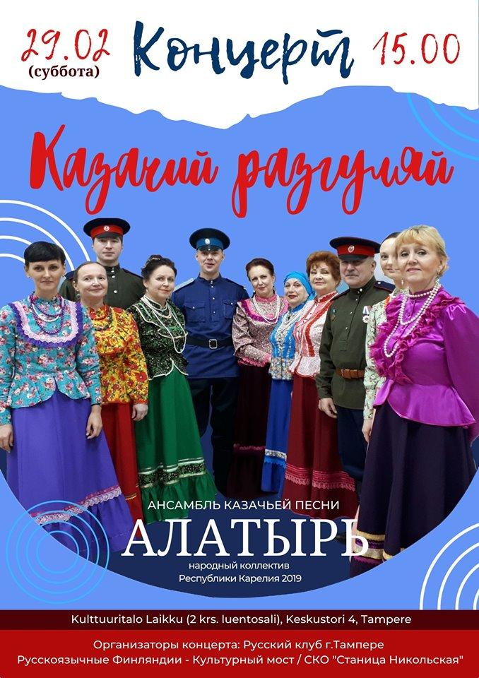 Kansanlauluyhtye Alatir (Petroskoi) konsertti