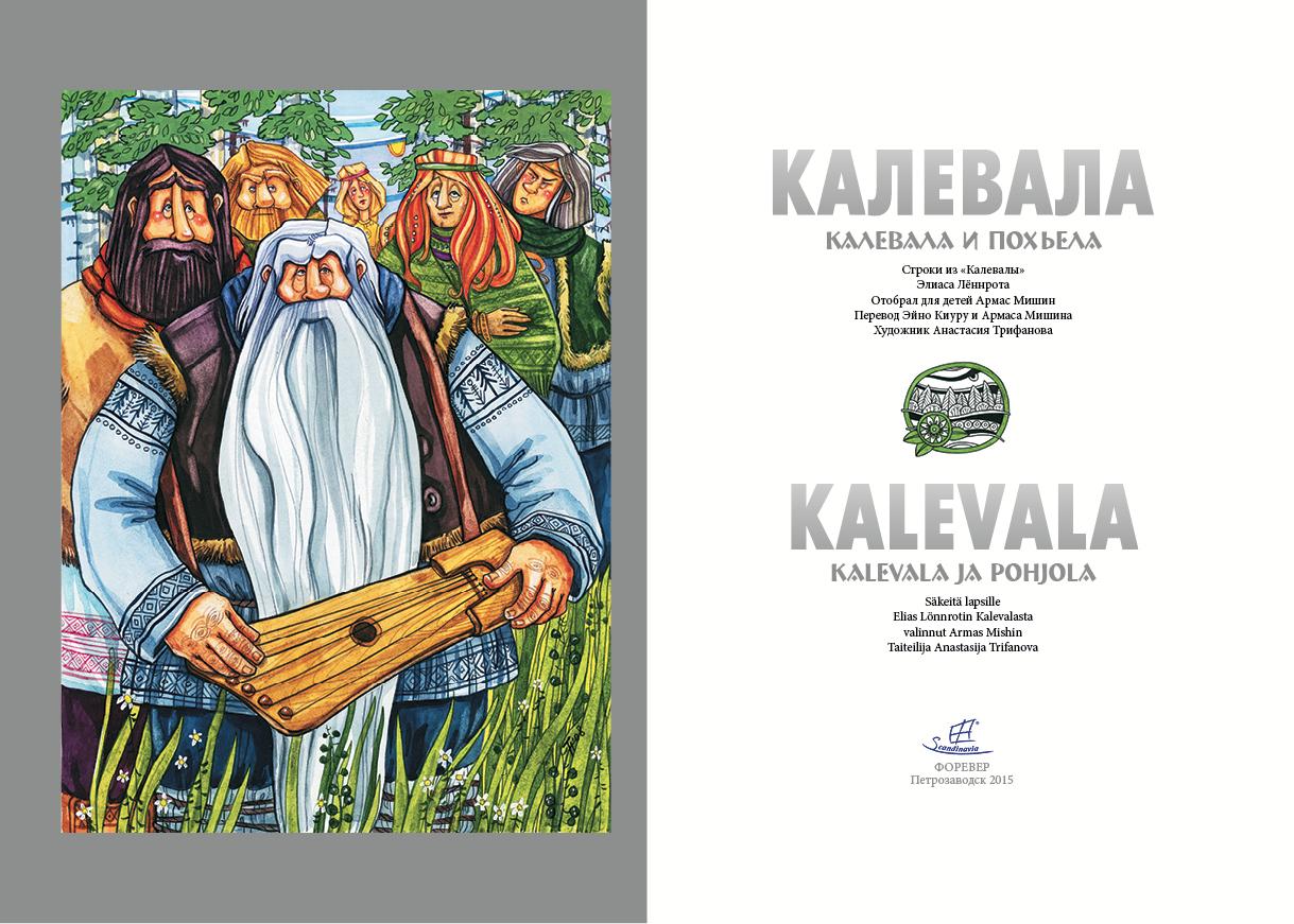 Hopea Kalevala -näyttely