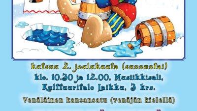 Nukketeaatteriesitys Hauen käskystä (venäjän kielellä)