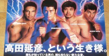 Pride FC 3: Carlos Newton vs Kazushi Sakuraba (miglior match della storia?) 11