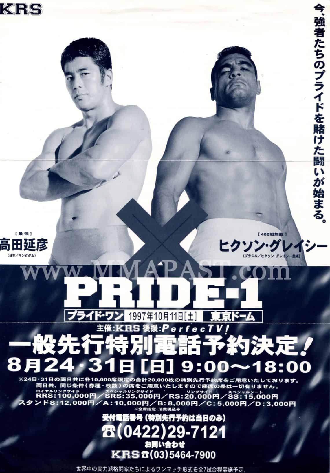 Pride FC 1: Rickson Gracie vs Nobuhiko Takada (Tokyo 1997) 2