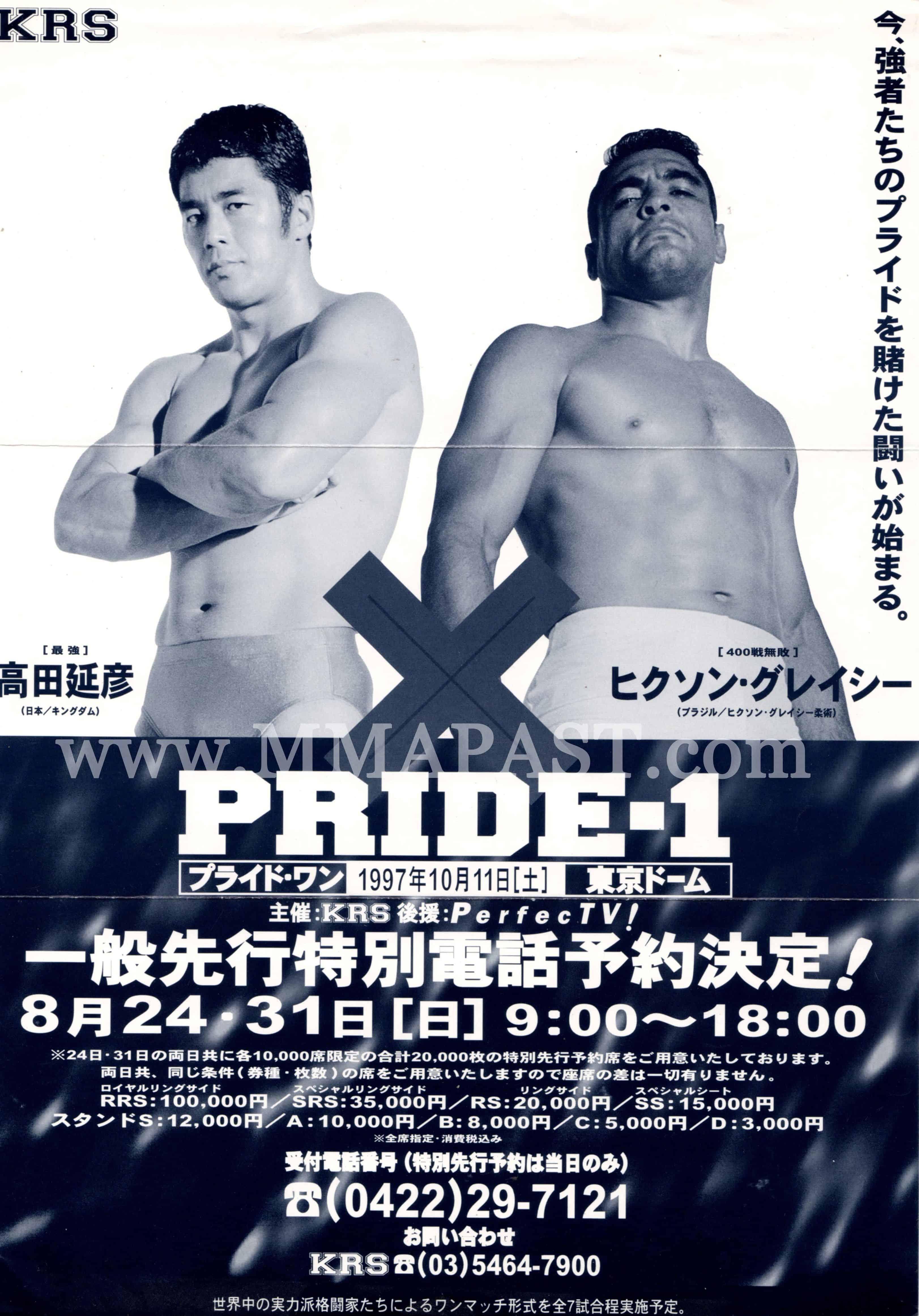Tutti gli eventi PRIDE FC MMA 73