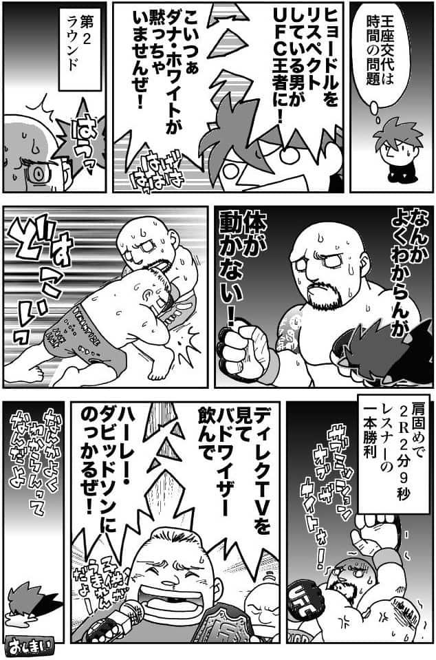 UFC 116: il manga 13