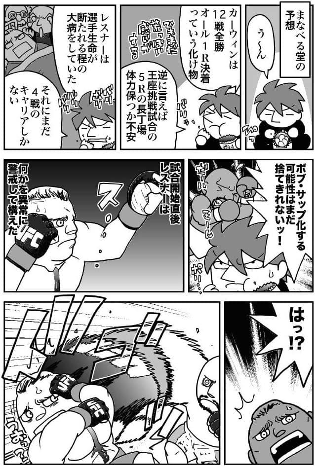 UFC 116: il manga 11