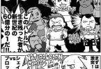 UFC 116: il manga 5