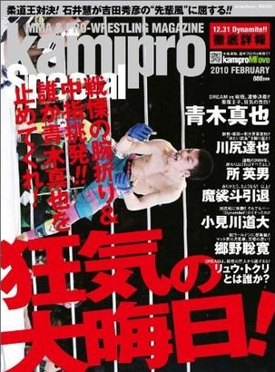 """Kamipro Mag: oggi ci sarà un """"annuncio fantastisco"""". 1"""