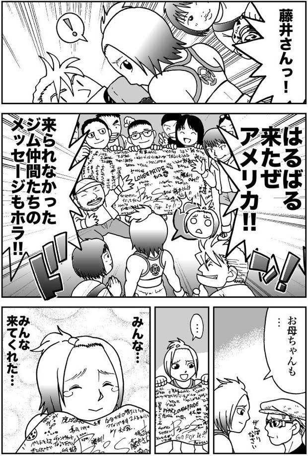 Megumi Fuji in fumetto 1