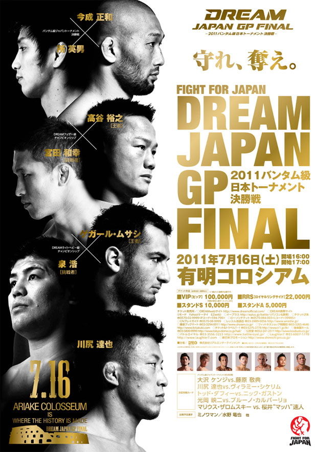 DREAM - Fight for Japan: 2011 Japan Bantamweight Tournament Final, 1