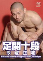 5 dita di Violenza: Masakazu Imanari HL 1