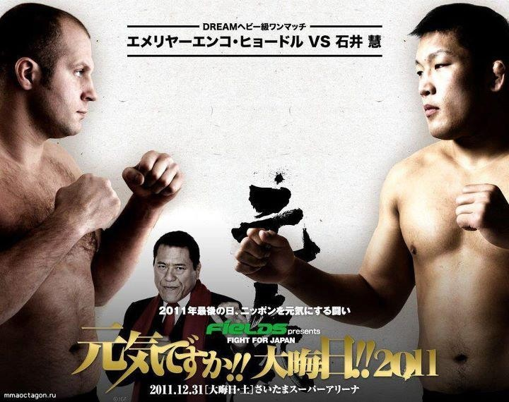 Genki Desu Ka!! Fedor vs. Ishii - risultati 1