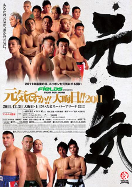 Dream New Year 2011 1