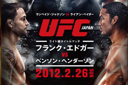 UFC 144: Edgar vs. Henderson - rilultati live 1