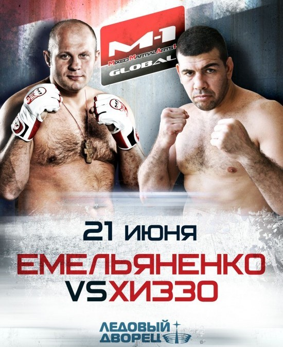 M-1 Global: Fedor Emelianenko vs Pedro Rizzo 1