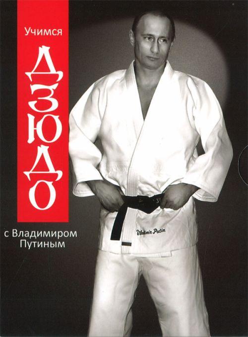 Impariamo il judo con Vladimir Putin 1