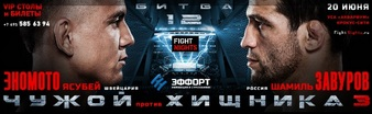 "Risultati e video del ""Battle of Moscow 12"" (20.6.2013) 1"